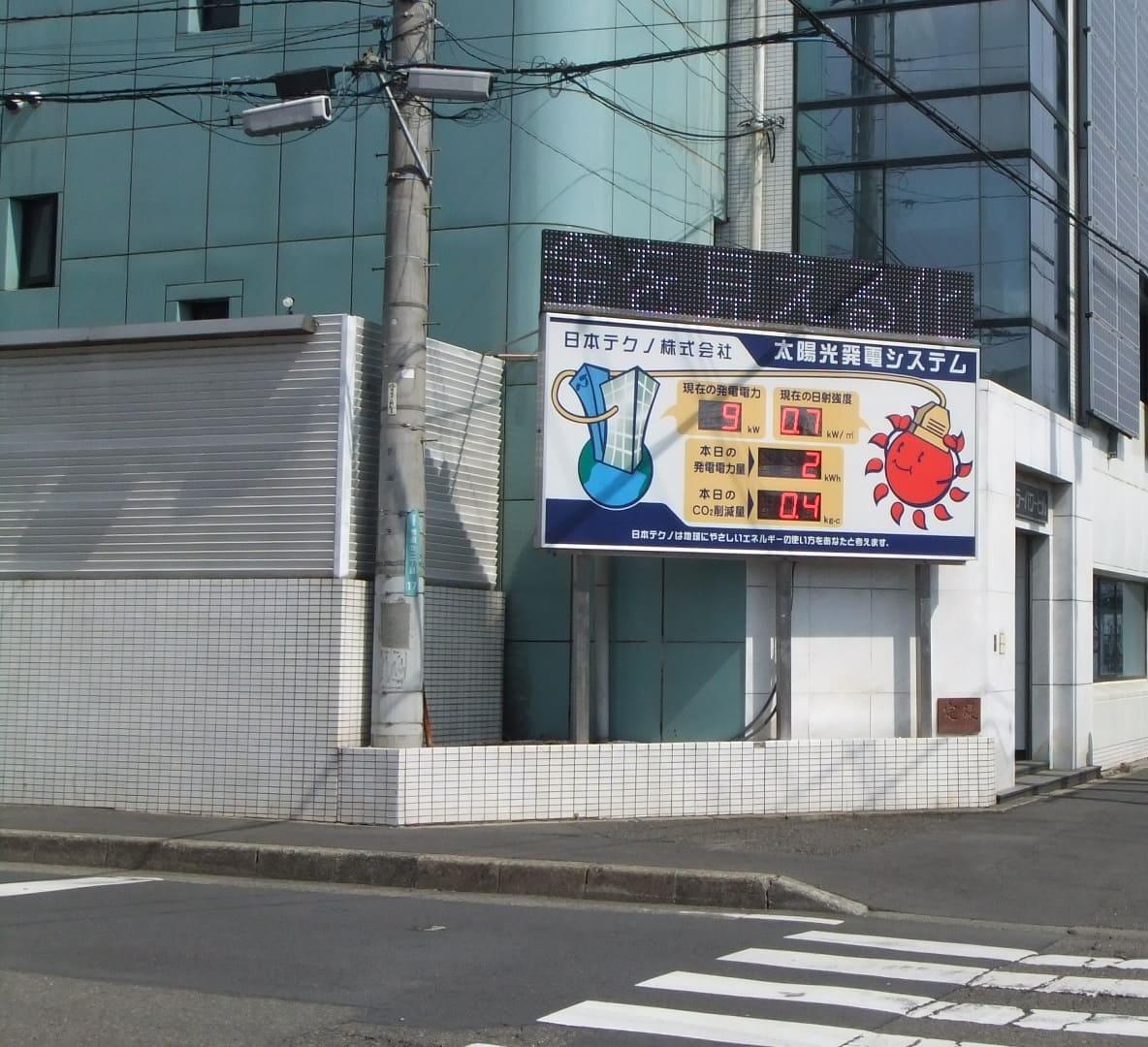 日本テクノ株式会社ソーラーパワービル 様